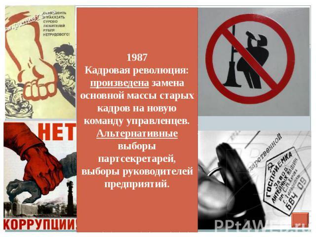 введение госприемки, демонстрация борьбы с коррупцией.