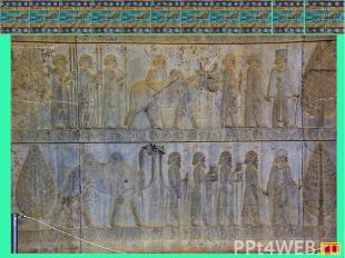 Все сатрапии и храмы платили денежный налог. Персы от такого платежа освобождали