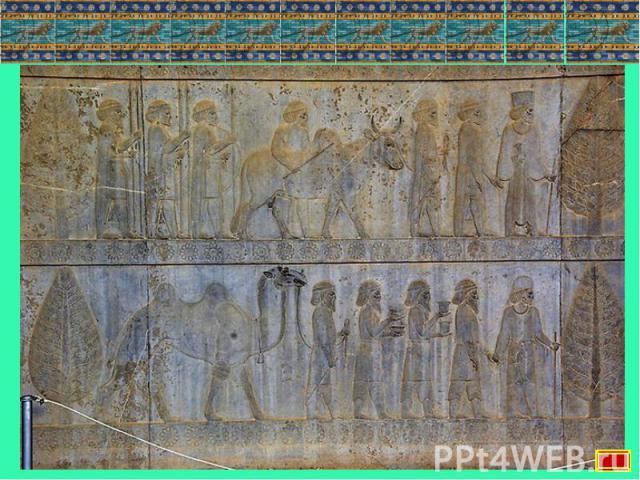 Все сатрапии и храмы платили денежный налог. Персы от такого платежа освобождались. Все сатрапии и храмы платили денежный налог. Персы от такого платежа освобождались. Создание единой денежной системы.