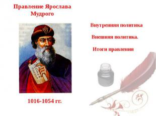 Правление Ярослава Мудрого