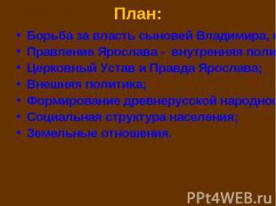 Борьба за власть сыновей Владимира, начало усобицы; Борьба за власть сыновей Вла
