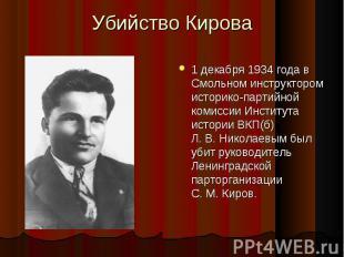 1 декабря 1934 года в Смольном инструктором историко-партийной комиссии Институт