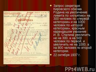 Запрос секретаря Кировского обкома Родина на увеличение лимита по «изъятию» на 3