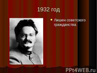 Лишен советского гражданства. Лишен советского гражданства.
