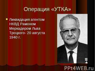 Ликвидация агентом НКВД Рамоном Меркадером Льва Троцкого- 20 августа 1940 г. Лик