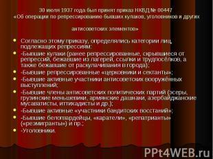 Согласно этому приказу, определялись категории лиц, подлежащих репрессиям: Согла
