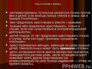 -регламентированы тотальные репрессии только против жён и детей, а не вообще люб