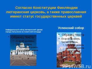Согласно Конституции Финляндии лютеранская церковь, а также православная имеют с