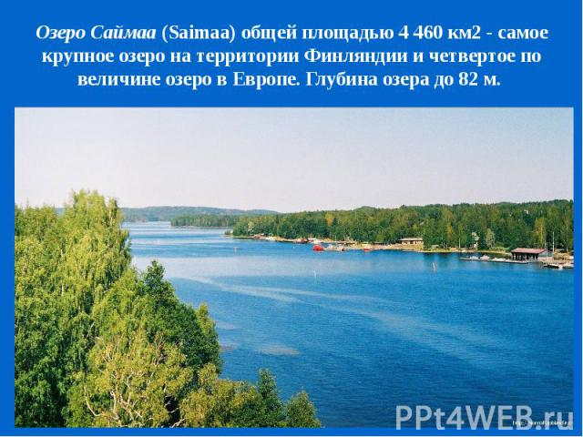 Озеро Саймаа (Saimaa) общей площадью 4 460 км2 - самое крупное озеро на территории Финляндии и четвертое по величине озеро в Европе. Глубина озера до 82 м.