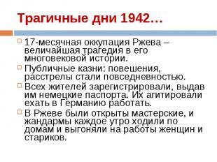 17-месячная оккупация Ржева – величайшая трагедия в его многовековой истории. 17
