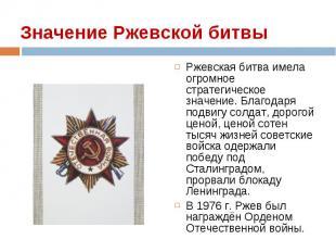 Ржевская битва имела огромное стратегическое значение. Благодаря подвигу солдат,