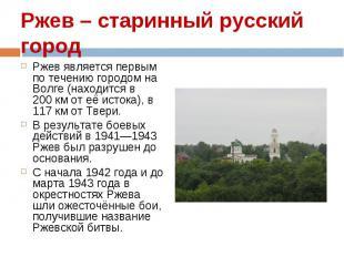 Ржев является первым по течению городом на Волге (находится в 200км от её