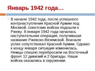 В начале 1942 года, после успешного контрнаступления Красной Армии под Москвой,