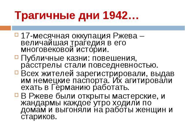 17-месячная оккупация Ржева – величайшая трагедия в его многовековой истории. 17-месячная оккупация Ржева – величайшая трагедия в его многовековой истории. Публичные казни: повешения, расстрелы стали повседневностью. Всех жителей зарегистрировали, в…