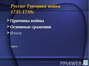 Русско-Турецкая война 1735-1739г Причины войны Основные сражения Итоги