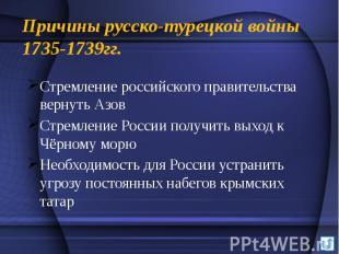 Причины русско-турецкой войны 1735-1739гг. Стремление российского правительства