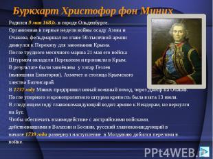 Буркхарт Христофор фон Миних Родился 9 мая 1683г. в городе Ольденбурге. Организо