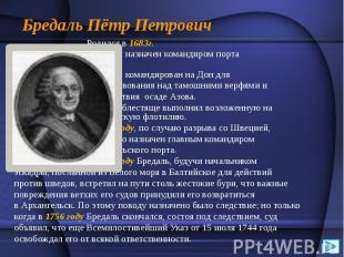 Бредаль Пётр Петрович Родился в 1683г. В 1733 г. назначен командиром порта в&nbs