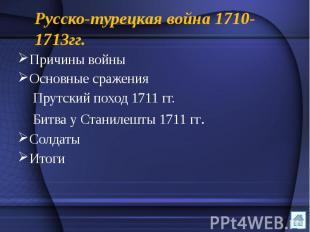 Русско-турецкая война 1710-1713гг. Причины войны Основные сражения Прутский похо