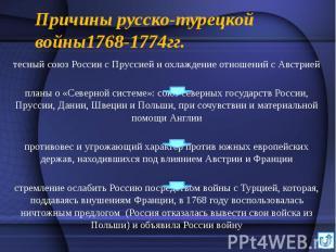 Причины русско-турецкой войны1768-1774гг. тесный союз России с Пруссией и охлажд