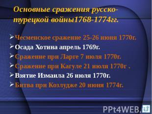 Основные сражения русско-турецкой войны1768-1774гг. Чесменское сражение 25-26 ию