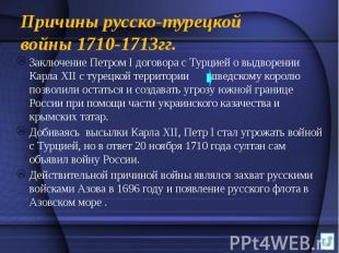 Причины русско-турецкой войны 1710-1713гг. Заключение Петром I договора с Турцие