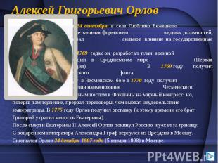 Алексей Григорьевич Орлов Родился 24 сентября в селе Люблино Бежецкого уез