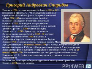 Григорий Андреевич Спиридов Родился в 1713г. в семье военного. На флоте с 1723,