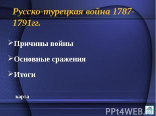 Русско-турецкая война 1787-1791гг. Причины войны Основные сражения Итоги