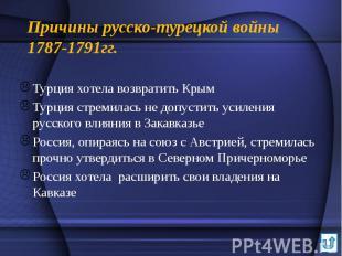 Причины русско-турецкой войны 1787-1791гг. Турция хотела возвратить Крым Турция