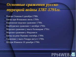 Основные сражения русско-турецкой войны 1787-1791гг. Взятие Очакова 6 декабря 17