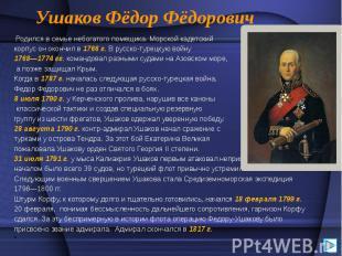 Ушаков Фёдор Фёдорович Родился в семье небогатого помещика. Морской кадетский ко