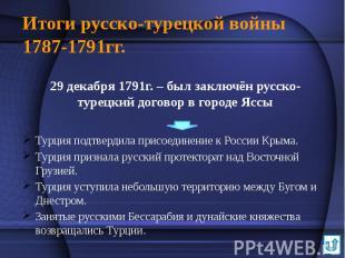 Итоги русско-турецкой войны 1787-1791гг. 29 декабря 1791г. – был заключён русско