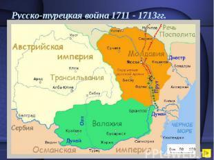 Русско-турецкая война 1711 - 1713гг.