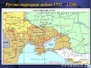 Русско-турецкая война 1735 - 1739г.