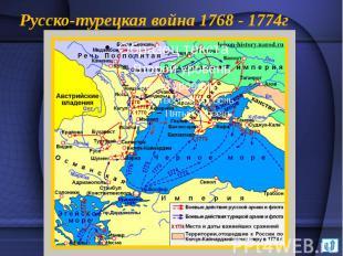 Русско-турецкая война 1768 - 1774г