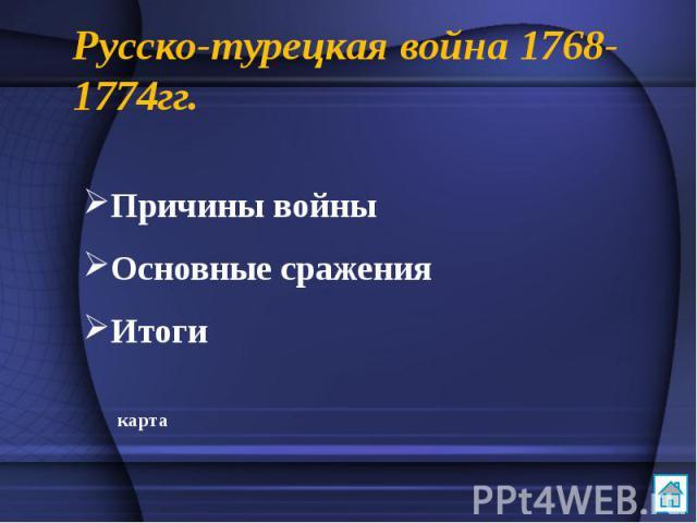 Русско-турецкая война 1768-1774гг.