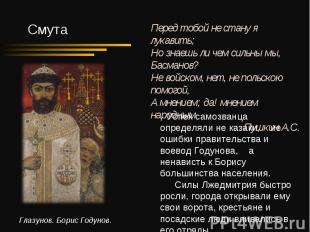 Успех самозванца определяли не казаки, не ошибки правительства и воевод Годунова