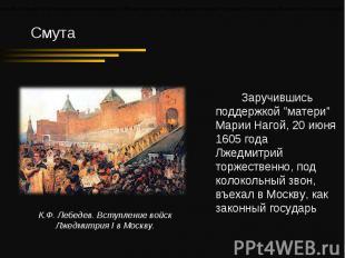 """Заручившись поддержкой """"матери"""" Марии Нагой, 20 июня 1605 года Лжедмит"""