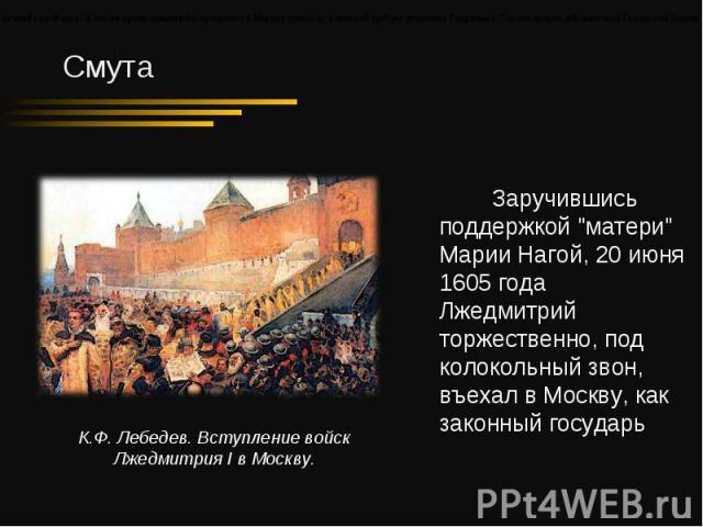 """Заручившись поддержкой """"матери"""" Марии Нагой, 20 июня 1605 года Лжедмитрий торжественно, под колокольный звон, въехал в Москву, как законный государь"""