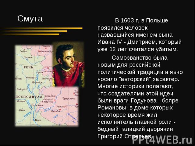 """В 1603 г. в Польше появился человек, назвавшийся именем сына Ивана IV - Дмитрием, который уже 12 лет считался убитым. Самозванство была новым для российской политической традиции и явно носило """"авторский"""" характер. Многие историки полагают…"""