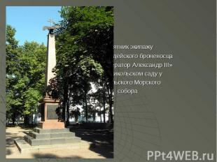 Памятник экипажу Памятник экипажу гвардейского броненосца «Император Александр I