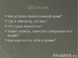 Как устроен православный храм? Как устроен православный храм? Где в нём вход, ал