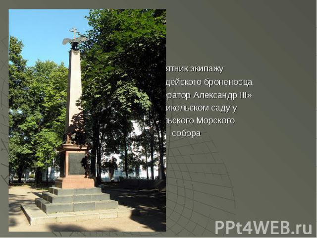 Памятник экипажу Памятник экипажу гвардейского броненосца «Император Александр III» в Никольском саду у Никольского Морского собора