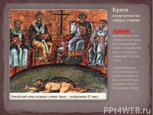 Ариане — христианская секта, последователи Ария, проповедовавшего учение о нерав
