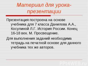 Презентация построена на основе учебника для 7 класса Данилова А.А., Косулиной Л