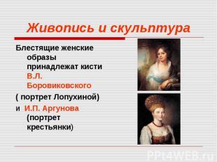 Блестящие женские образы принадлежат кисти В.Л. Боровиковского Блестящие женские