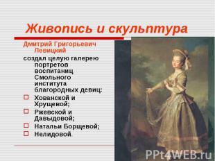 Дмитрий Григорьевич Левицкий Дмитрий Григорьевич Левицкий создал целую галерею п