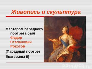 Мастером парадного портрета был Федор Степанович Рокотов Мастером парадного порт