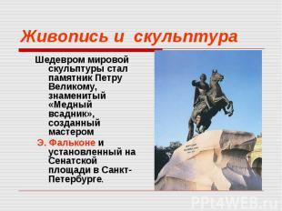 Шедевром мировой скульптуры стал памятник Петру Великому, знаменитый «Медный вса